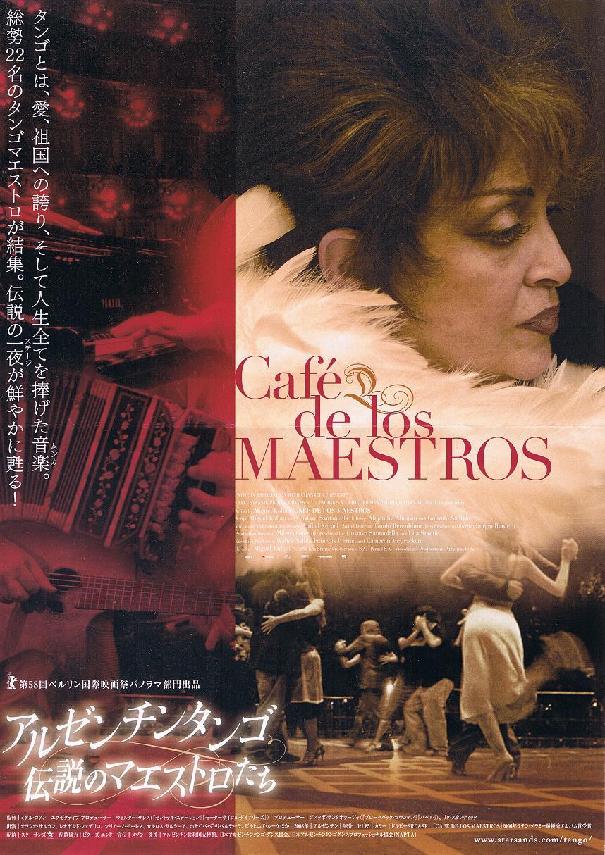 Cafe_de_los_maestros_2