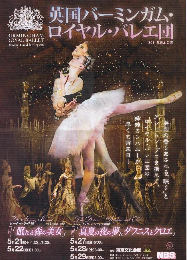 Birmingham_royal_ballet_2011_2