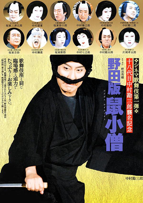 Kabuki_nezumikozou_l