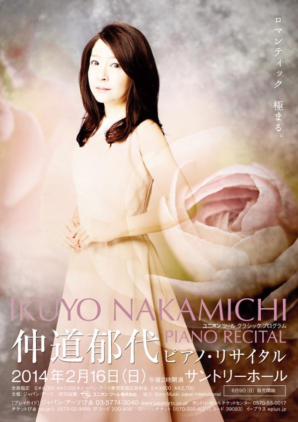 Nakamichi_image_144