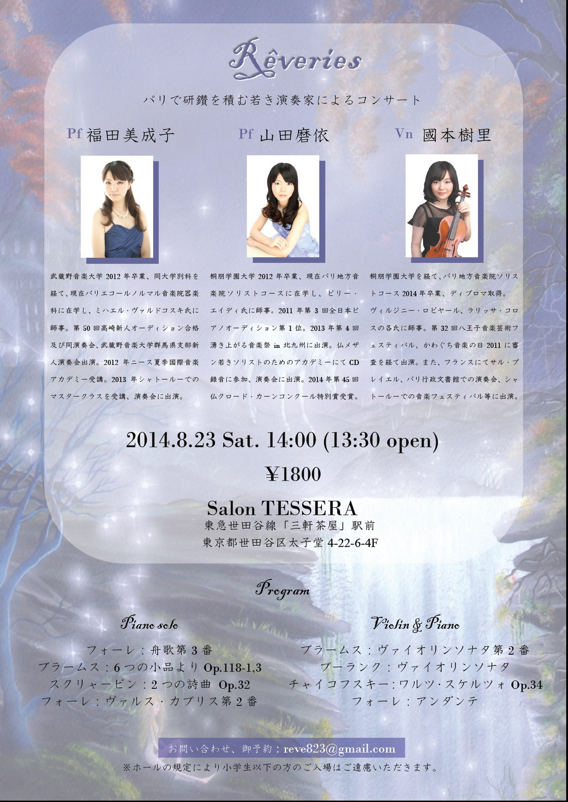 Reveries_concert